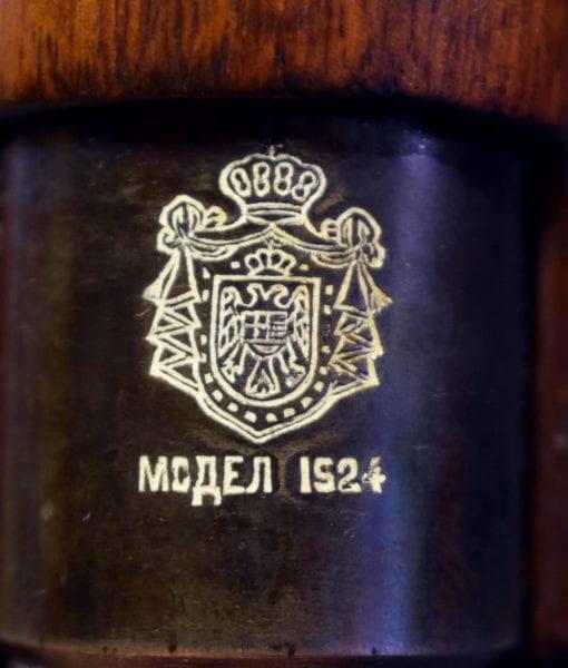 Royal Yugoslavian Model 1924 Mauser Service Rifle