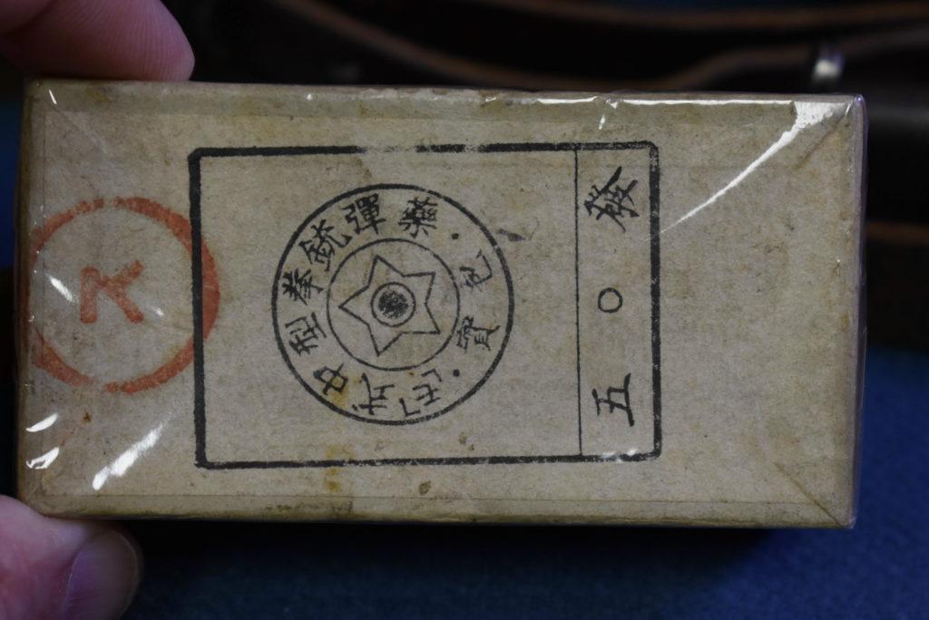JAPANESE WW2 BOX OF .32 AUTO AMMUNITION