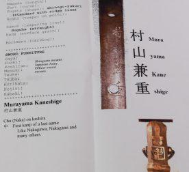KANESHIGE 4